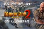 《勇敢者游戏2》曝进阶特辑 齐心协力再战巅峰