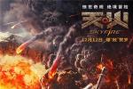 《天火》曝奇观版海报 王学圻昆凌直面火山危机