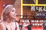 """《被光抓走的人》曝王菊特辑 """"卑微菊""""求被爱"""