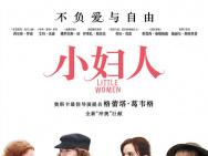 """《小妇人》发布新片段 梅姨霸气回怼""""老娘有钱"""""""
