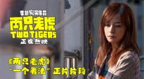 """《两只老虎》""""一个看法""""片段 赵薇痛斥葛优"""