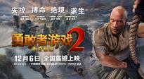 《勇敢者游戏2:再战巅峰》全面进阶特辑
