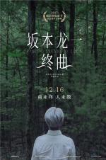 """《坂本龙一:终曲》定档 大银幕再会""""银发少年"""""""