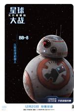 《星球大战:天行者崛起》全新终极角色海报曝光