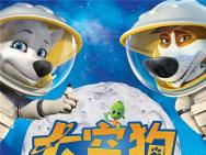 《太空狗之月球大冒險》預告海報齊發 笑果十足