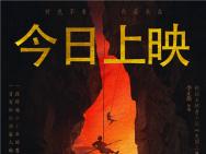 《红旗渠之归来仍是少年》上映 工匠精神燃曝今冬