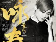 《叶问4》曝主题曲MV 李宇春方文山携手《咏春》