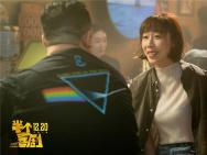 """《半个喜剧》曝新预告 男主""""母胎单身""""勇敢追爱"""