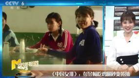 《中國女排》彭昱暢吃雞秒變黃渤 《急先鋒》首款預告曝精彩打斗