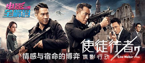 【电影全解码】枪战卧底兄弟情 《使徒行者2:谍影行动》 情感与宿命的博弈