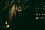 第二屆海南島電影節獲獎名單 《氣球》摘最佳影片