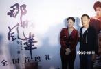 12月9日,电影《那时风华》在北京举行首映礼,导演李三林,总编剧田运章携程琤、刘思博、图门巴雅尔、秦朗、龙儿、刘之冰、刘佳、王姬、赵晓明、苏丽等主创出席。