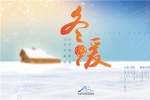 2019冬暖影展开幕 万玛才旦《气球》将作闭幕影片