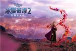 """《冰雪奇緣2》遭遇口碑下滑 難逃""""續集魔咒""""?"""