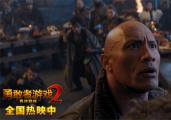 《勇敢者游戏2》首周末票房破亿 被赞解压利器