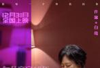 """2月10日,由丁丁张监制并编剧,彭宥纶导演,白百何、张子枫、魏大勋领衔主演的电影《亲爱的新年好》曝光人物海报,以""""时间+路程""""的计算方式展现九位演员的人生故事。影片将于12月31日在全国正式公映。"""