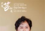 """12月9日,电影《只有芸知道》在上海举办超前观影,导演冯小刚携编剧张翎,主演黄轩、杨采钰、徐帆、Lydia Peckham全阵容亮相。首次观看全片的黄轩也直言:""""今天妆白化了,一包纸巾都哭完了。"""""""