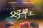 《父子拳王》发布终极预告 于荣光郑人硕父子情深
