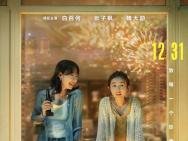 《亲爱的新年好》曝人物海报 时间+路程=人生故事