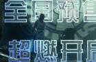 《星球大战:天行者崛起》预售开启预告片