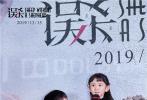 """近日,电影《误杀》于在北京举行首映礼,监制陈思诚、导演柯汶利、演员肖央、谭卓、陈冲、陈志朋、边天扬和张熙然集体亮相,分享了台前幕后的精彩故事。目前影片猫眼评分9.6分、淘票票9.3分、豆瓣7.6分,知乎9.0分,好评不断。此外,电影还曝光了""""为家而战版"""" 全新预告,影片将于12月13日在全国上映。"""