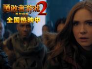 《勇敢者游戏2》曝双节棍片段 性感打女舞力全开