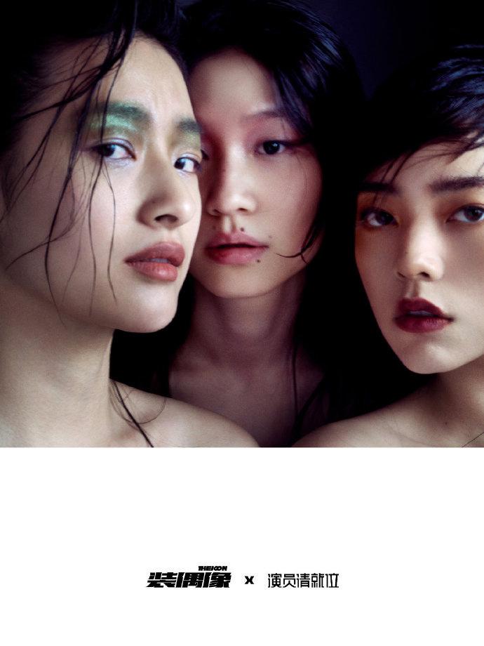 牛骏峰王森等杂志写真曝光 独特妆容表达情绪自在