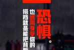 """由林超贤执导、梁凤英监制的电影《紧急救援》12月12日发布""""超越""""主题海报,首次曝光海上救援小队日常训练场景。"""