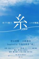 电影《线》曝海报 菅田将晖与小松菜奈再续前缘