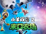 《小羊肖恩2:末日农场》:小镇卷入外星人风波