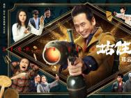《站??!小偷》改档 春节回家和爸妈一起爆笑过年