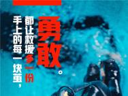 """《紧急救援》""""超越""""海报曝光 彭于晏徒手爬绳索"""