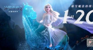 《冰雪奇缘2》延期上映 票房有望突破10亿美元