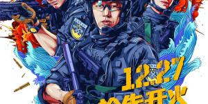 """《特警队》提档12月27日 """"T-bag""""惊喜""""入狱"""""""