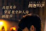 """由姚婷婷执导,江志强监制,李鸿其、李一桐主演的奇幻爱情电影《我在时间尽头等你》于12月14日""""拥抱情人节""""当天,发布特别视频,为恋人们示范了最温暖的过冬方式——勇敢去爱,拥抱你爱的那个TA。本片讲述了李鸿其饰演的林格为换回李一桐饰演的恋人邱倩的生命付出一切,而当他们再次相遇,邱倩却失去了有关林格的所有记忆……这段奇幻而甜蜜的爱情故事将于2020年2月14日情人节全国上映。"""