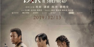 《误杀》看片会在京举行 媒体盛赞体验身临其境