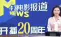 《中国电影报道》开播20周年 与中国电影同路成长