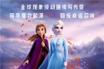 一路飙升!《冰雪奇缘2》全球票房破10亿美元