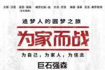 巨石强森本色出演 《为家而战》定档1月10日