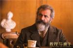 《教授与疯子》定档12.24 揭牛津英语字典幕后