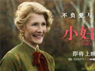 """《小妇人》曝""""母女交心""""片段 马奇太太金句频出"""