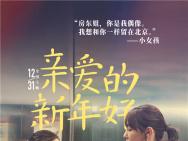 《亲爱的新年好》全新预告 白百何张子枫直面难题