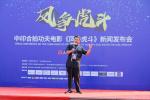 中印合拍功夫片《凤争虎斗》 计划2020年上映