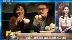 """""""囧妈""""黄梅莹首露真容 黄渤演绎中国式酒局引发观众共鸣"""