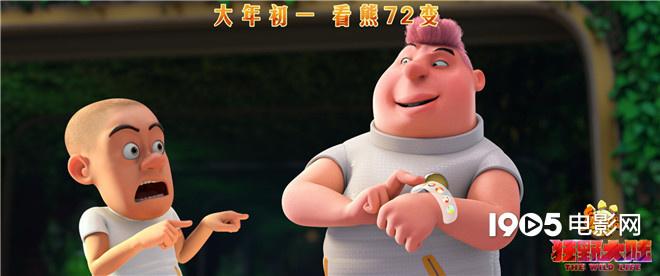 """《熊出没·狂野大陆》 光头强变""""熊三""""萌态尽显"""