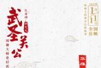 """三国题材动画电影《武圣关公》回归定档2020年1月11日。日前,由国漫大师、总导演蔡志忠特别创作的""""中国风手绘卷轴海报""""曝光,以一种新奇视角将经典三国人物进行""""重构""""性表达,用独树一帜的蔡氏风格,展现出另类的诙谐和趣味,让中华传统文化能够走进孩子们的世界。"""