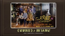 《又见莲花》预告片 12月20日20:15电影频道播出