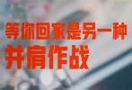 电影《紧急救援》12月19日发布兄弟情主题海报,曝光救援小队并肩作战的深厚情谊。