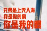 《紧急救援》曝兄弟情海报 彭于晏王彦霖默契十足