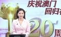 影视文化产业助推澳门更繁荣 《叶问4:完结篇》在京举行首映礼